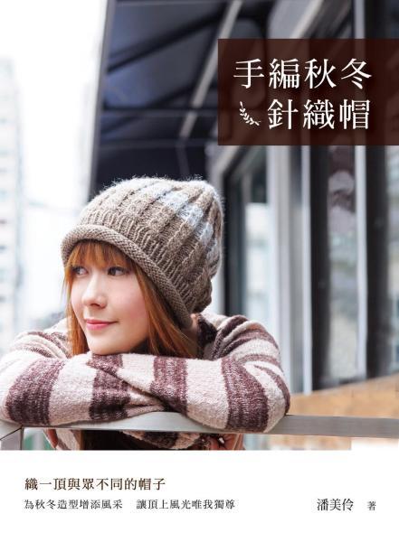 手編秋冬針織帽