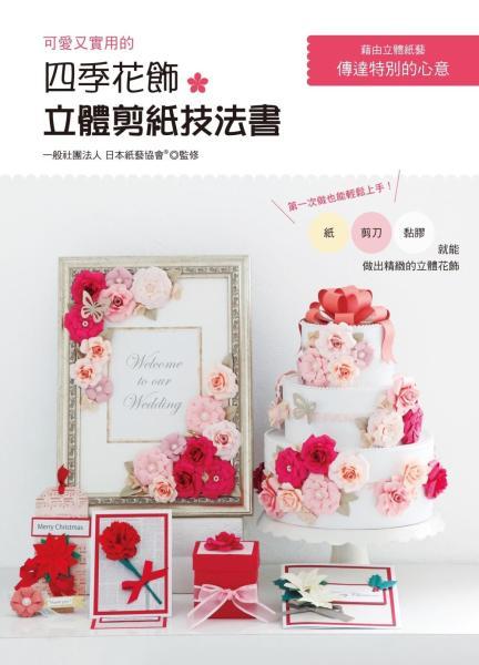 可愛又實用的 四季花飾立體剪紙技法書