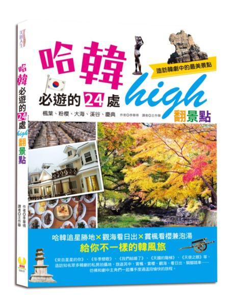 哈韓必遊的24處high翻景點:楓葉、粉櫻、大海、溪谷、慶典,造訪韓劇中的最美景點