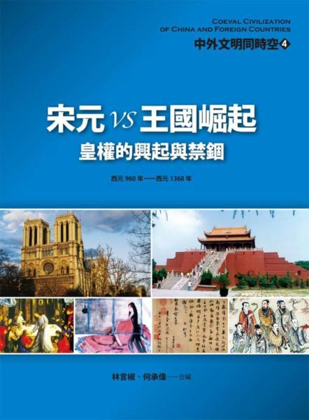 中外文明同時空4:宋元VS王國崛起:皇權的興起與禁錮
