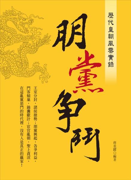 歷代皇朝風雲實錄:朋黨爭鬥