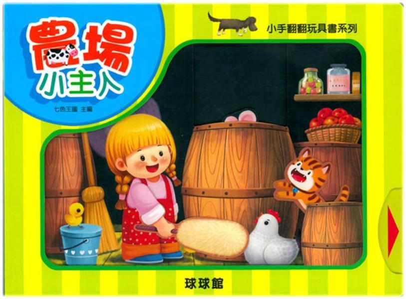 小手翻翻玩具書系列:農場小主人