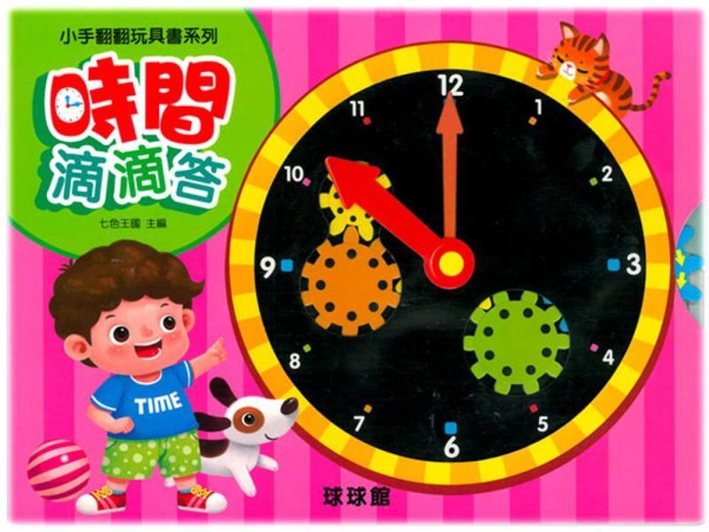 小手翻翻玩具書系列:時間滴滴答