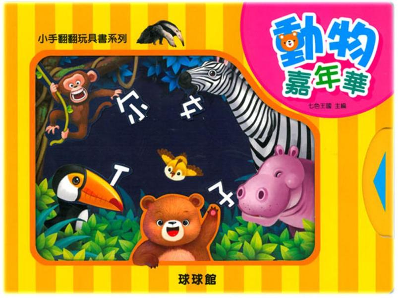 小手翻翻玩具書系列:動物嘉年華