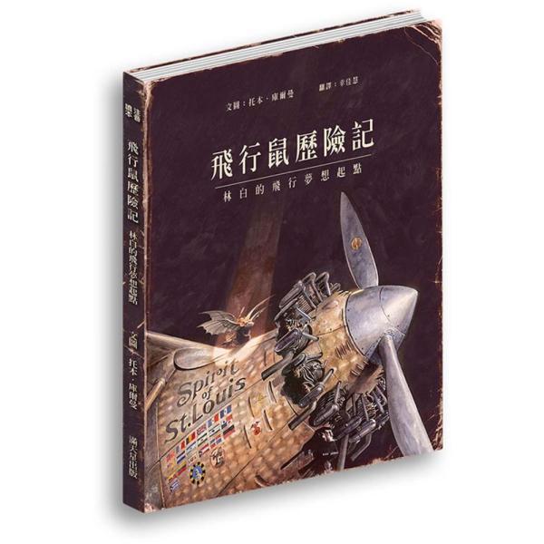 飛行鼠歷險記:林白的飛行夢想起點