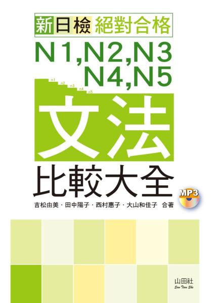 朗讀版 新日檢 絕對合格 N1,N2,N3,N4,N5文法比較大全(20K+MP3)