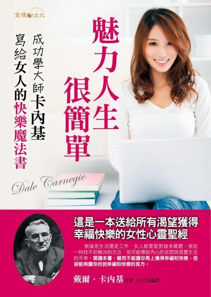 魅力人生,很簡單:卡內基寫給女人的快樂魔法書