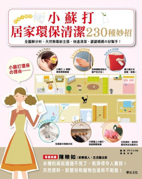 小蘇打居家環保清潔230種妙招