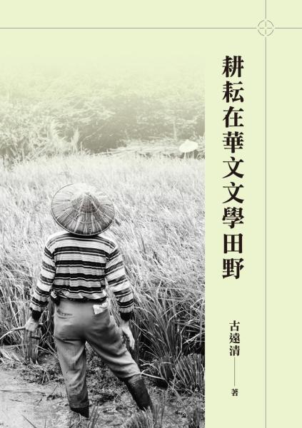 耕耘在華文文學田野