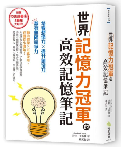 世界記憶力冠軍的高效記憶筆記:亞馬遜書店5顆星大好評的超強記憶術!培養想像力×提升創造力=激發無限競爭力