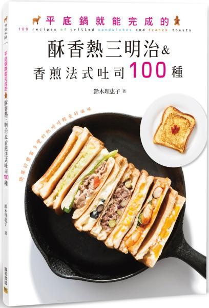 平底鍋就能完成的酥香熱三明治&香煎法式吐司100種:簡單卻豐富多變的熱呼呼輕食好滋味