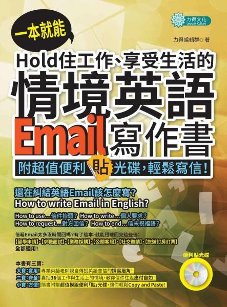 一本就能Hold住工作、享受生活的情境英語Email寫作書(附MP3)