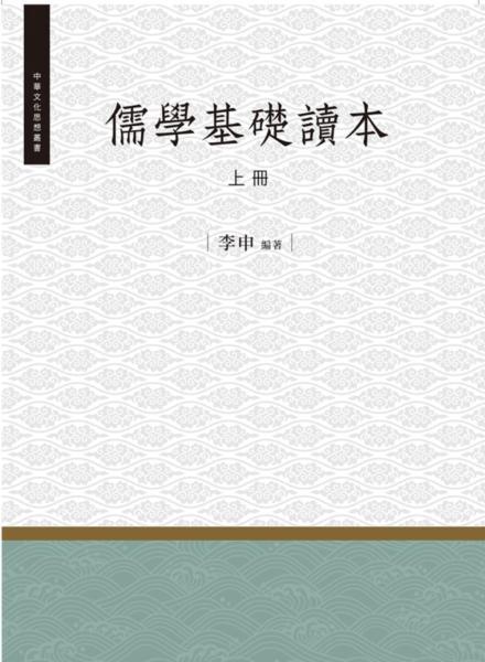 儒學基礎讀本·上冊