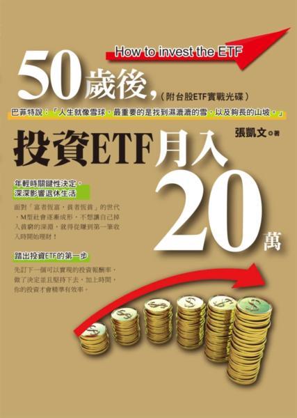 50歲後,投資ETF月入20萬(附台股ETF實戰光碟)