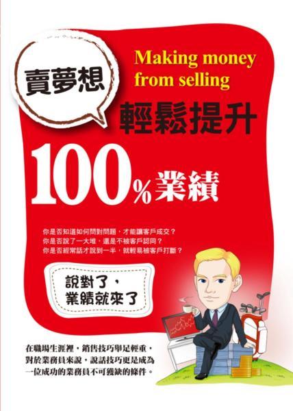 賣夢想,輕鬆提升100%業績(附光碟)