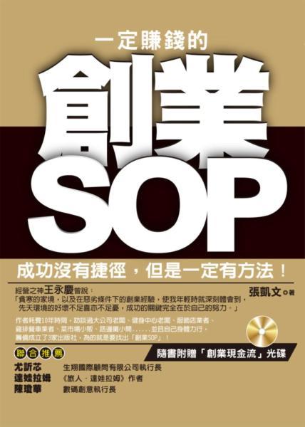 一定賺錢的創業SOP(黃金典藏版)附光碟