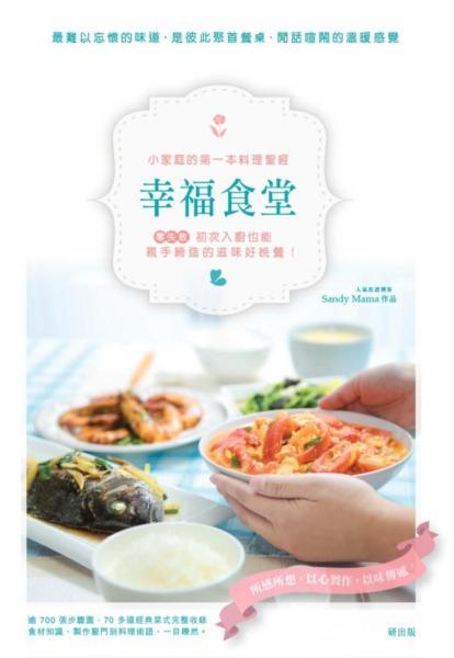 幸福滿桌:小家庭的第一本料理筆記