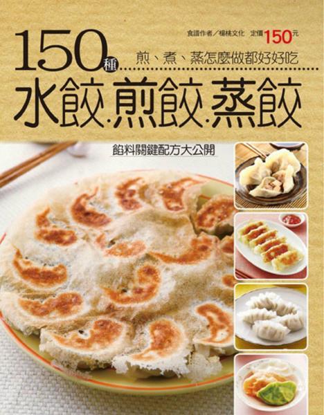 150種水餃煎餃蒸餃