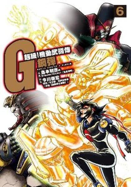 超級!機動武鬪傳G鋼彈 (06)