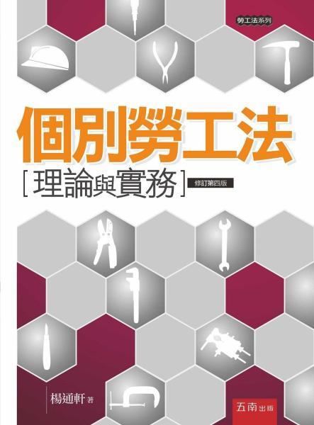 個別勞工法:理論與實務(四版)