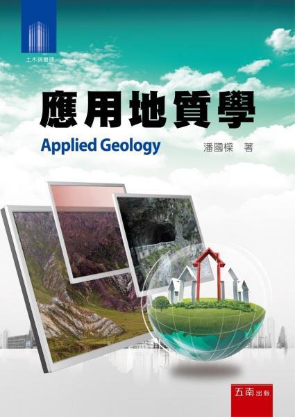 應用地質學