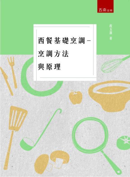 西餐基礎烹調:烹調方法與原理