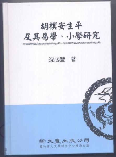 胡樸安生平及其易學、小學研究【典範集成.文學2】