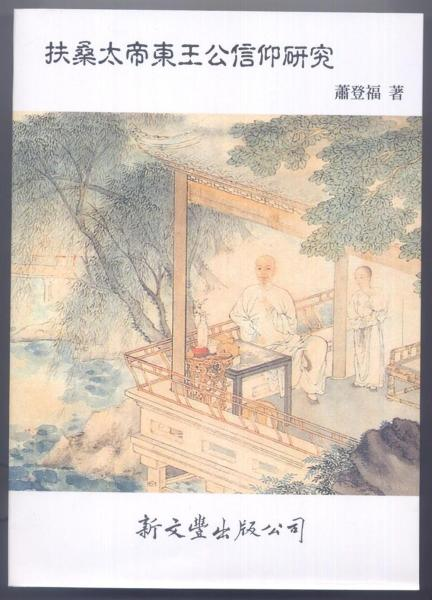 扶桑太帝東王公信仰研究【博雅集林·宗教1】
