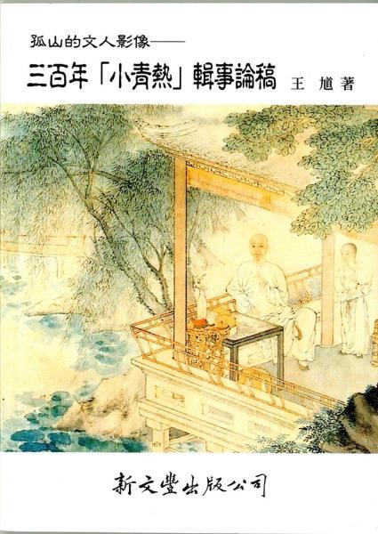 孤山的文人影像(博雅集林)