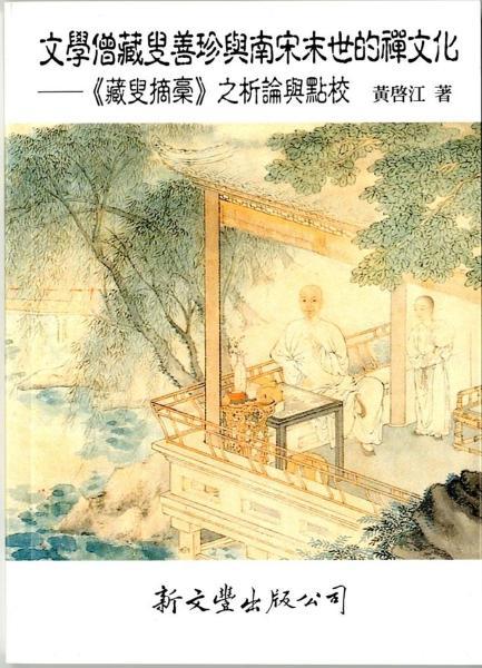 文學僧藏叟善珍與南宋末世的禪文化:《藏叟摘稾》之析論與點校