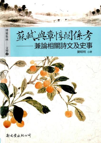 蘇軾與章惇關係考:兼論相關詩文及史事