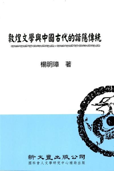 敦煌文學與中國古代的諧隱傳統