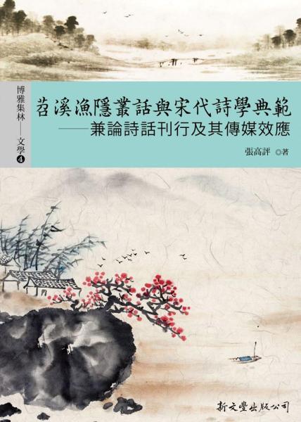 苕溪漁隱叢話與宋代詩學典範