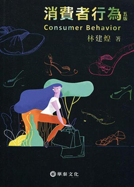 消費者行為(5版)