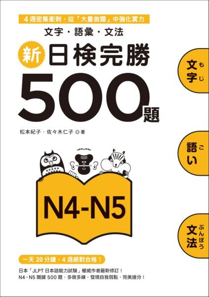 新日檢完勝500題N4-N5:文字.語彙.文法