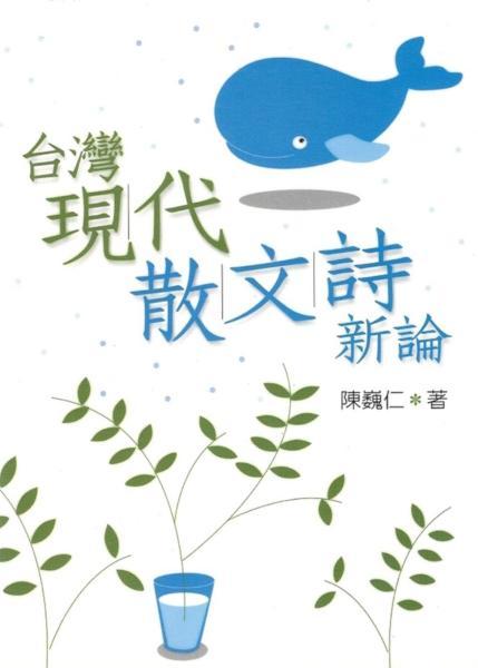 台灣現代散文詩新論