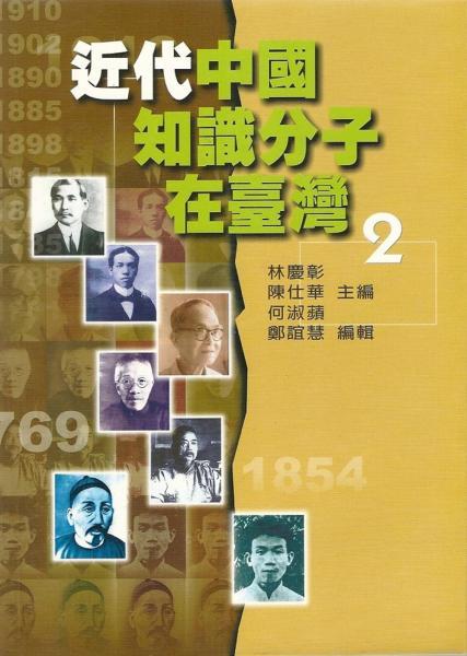 近代中國知識分子在臺灣2