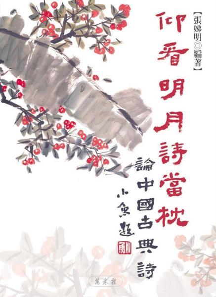仰看明月詩當枕論中國古典詩
