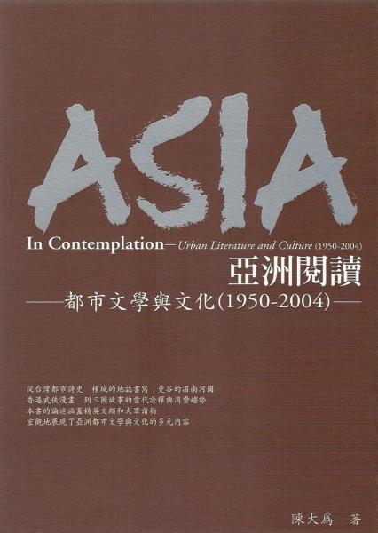 亞洲閱讀:都市文學與文化1950~2004