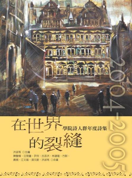 在世界的裂縫:學院詩人群年度詩集2004~2005