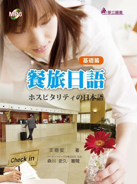 餐旅日語:基礎篇(附光碟)