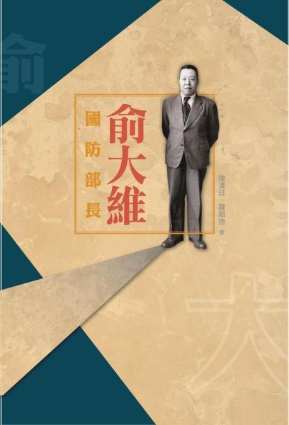 國防部長俞大維