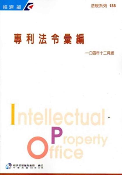 專利法令彙編(3版)[104年12月版]