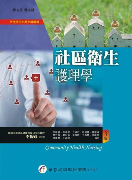 社區衛生護理學(3版)