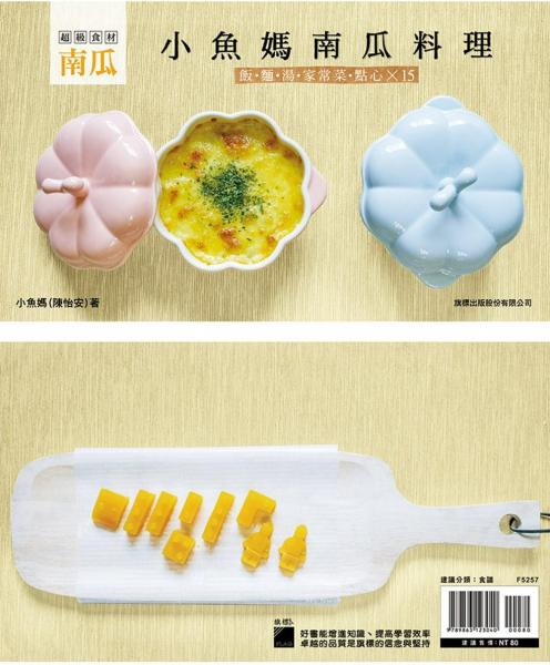 [超級食材 南瓜]小魚媽南瓜料理:飯、麵、湯、家常菜、點心 X 15