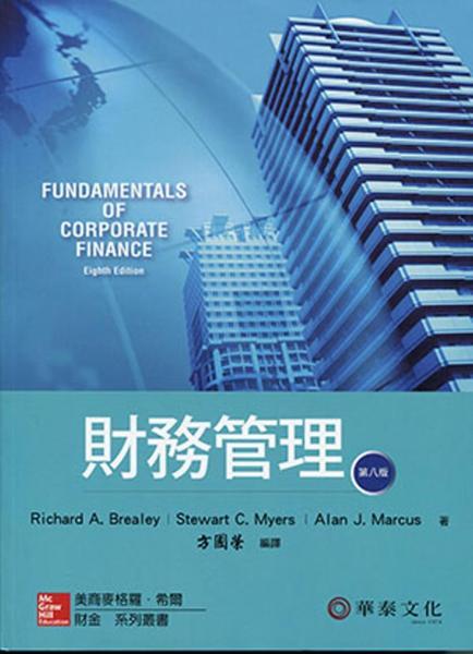 財務管理 (Brealey/Fundamentals of Corporate Finance 8/e)