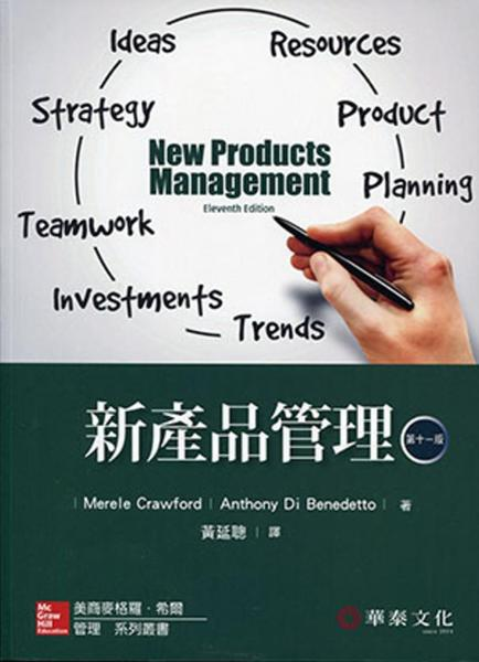 新產品管理 (Crawford/New Products Management 11/e)