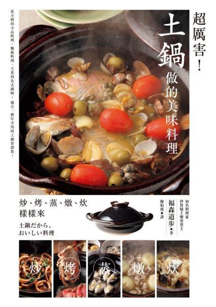 超厲害!土鍋做的美味料理:炒、烤、蒸、煮、炊樣樣來