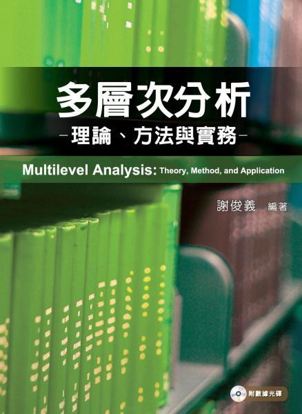 多層次分析:理論、方法與實務(附光碟)2版