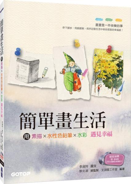 簡單畫生活:用素描、色鉛筆、水彩遇見幸福(隨書附贈影音教學雙DVD + 水彩紙線稿明信片)